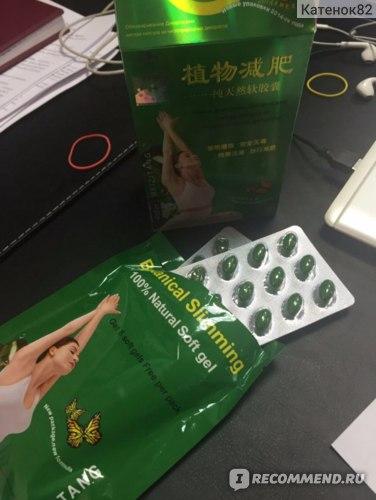 Бабочка Лекарство Для Похудения. Эффективны ли Таблетки «Бабочка» для похудения?
