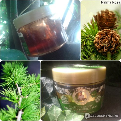 Мыло Рецепты бабушки Агафьи Густое Ореховое для волос и тела для бани  фото