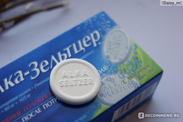 Таблетки Алка-зельтцер