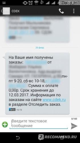 Скрин смс-сообщения