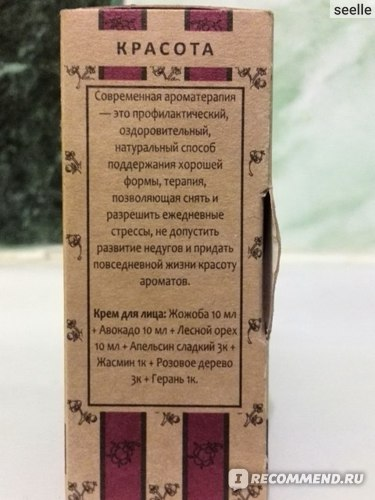 Эфирное масло BOTANIKA  Жасмин фото