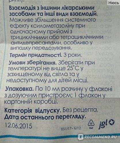 """Спрей назальный ЯДРАН """"Мералис"""" фото"""