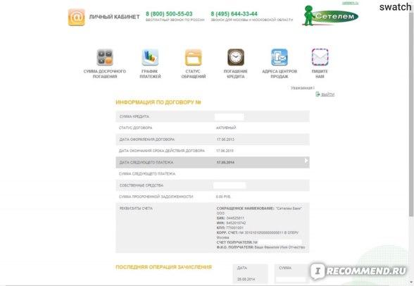 Изображение - Досрочное погашение кредита в сетелем банке BHvhjQEkR30tJlu2EUbTSw
