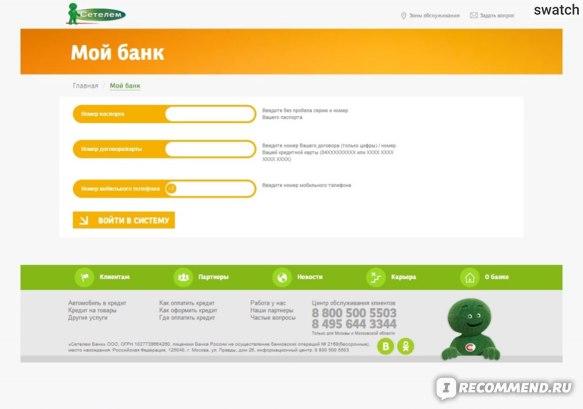 Изображение - Досрочное погашение кредита в сетелем банке OoHVr15Qd5ie2GuCEw