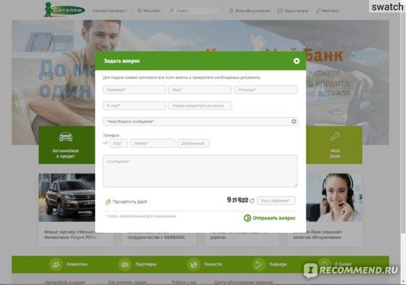 Изображение - Досрочное погашение кредита в сетелем банке uhQBLo2mcmdOqPmU6NEQ