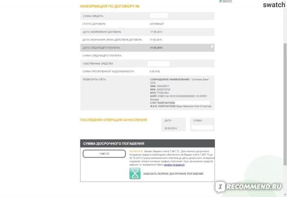 Изображение - Досрочное погашение кредита в сетелем банке wBcGahhqnKRI48uCCFxFNQ