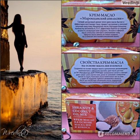 """Крем-масло для тела Крымская мануфактура """"Дом природы"""" Марокканский апельсин фото"""