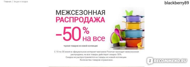 Интернет-магазин Fismart.ru. Акции и скидки