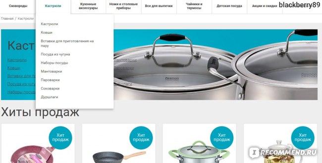 Интернет-магазин Fismart.ru. Кастрюли