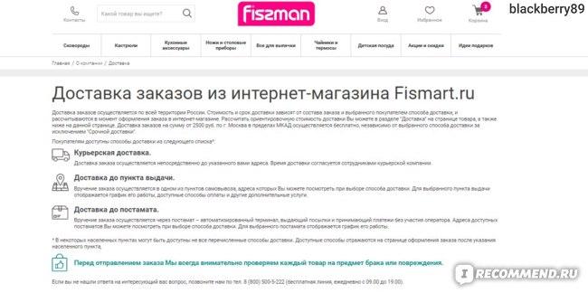 Интернет-магазин Fismart.ru. Доставка заказов