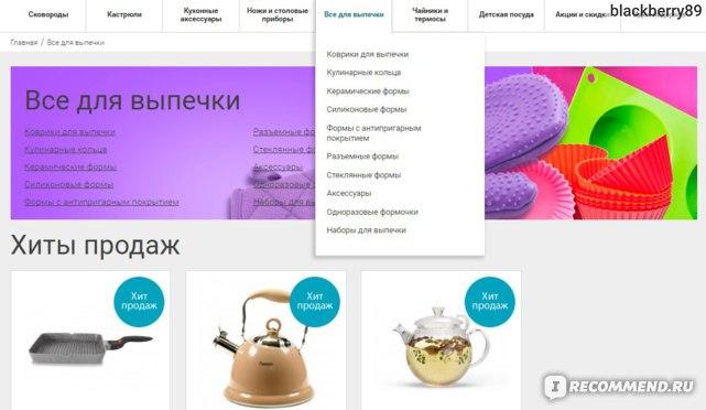 Интернет-магазин Fismart.ru. Все для выпечки
