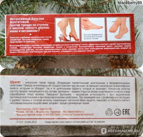 Интенсивный бальзам шунгитовый против трещин на ступнях