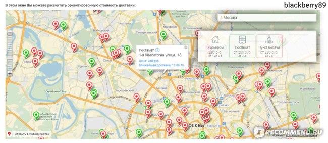 Интернет-магазин Fismart.ru. Расчет ориентировочной стоимости доставки