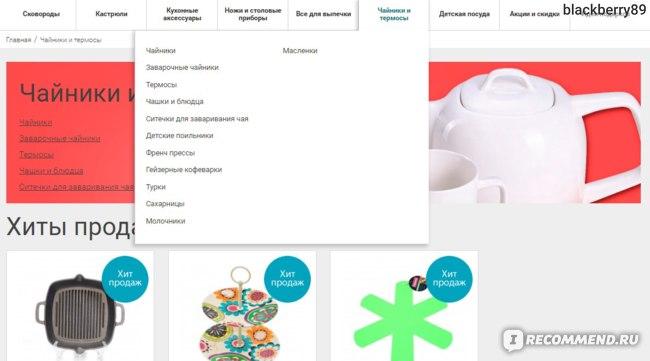 Интернет-магазин Fismart.ru. Чайники и термосы