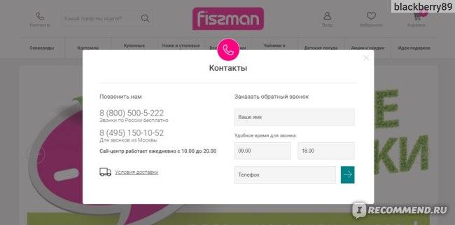 Интернет-магазин Fismart.ru. Контакты