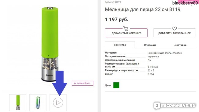 Интернет-магазин Fismart.ru. Видеообзор