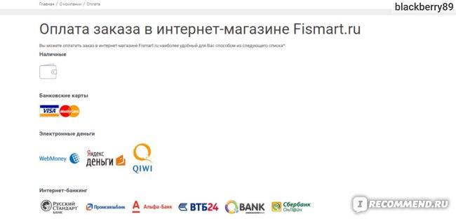 Интернет-магазин Fismart.ru. Оплата заказа