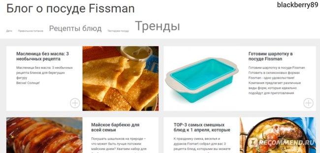 Интернет-магазин Fismart.ru. Блог о посуде