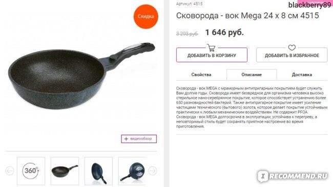 Интернет-магазин Fismart.ru. Описание товара.