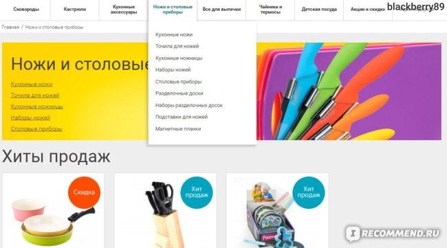 Интернет-магазин Fismart.ru. Ножи и столовые приборы