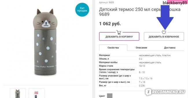 Интернет-магазин Fismart.ru. Как добавить товар в избраннное