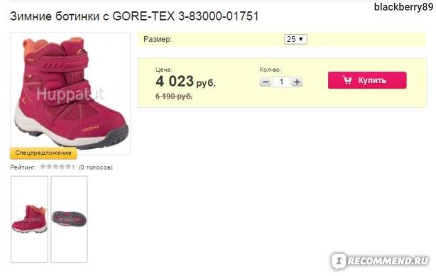 Интернет-магазин детской одежды huppatut.ru