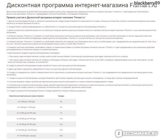 Интернет-магазин Fismart.ru. Дискотная программа