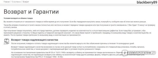 Интернет-магазин Fismart.ru. Возврат и гарантии
