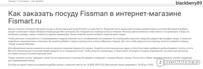 Интернет-магазин Fismart.ru. Как заказать посуду