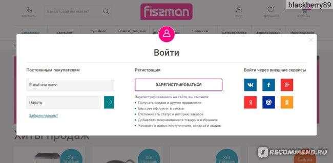 Интернет-магазин Fismart.ru. Регистрация