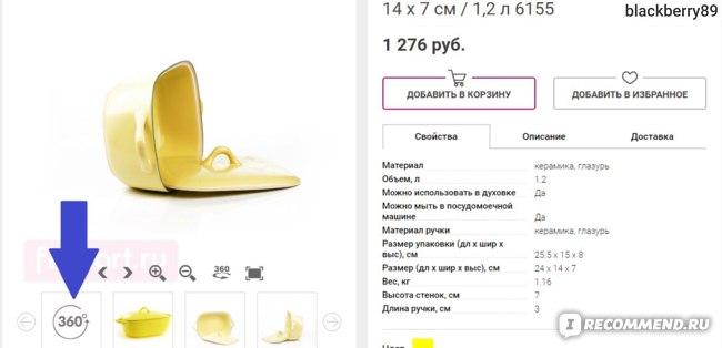 Интернет-магазин Fismart.ru. Просмотр 360 градусов