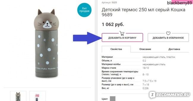 Интернет-магазин Fismart.ru. Как добавить товар в корзину
