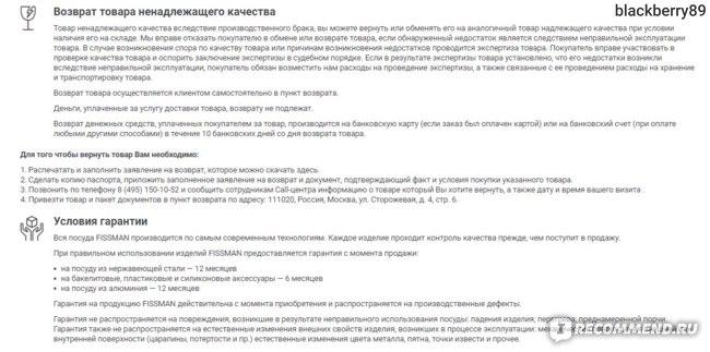 Интернет-магазин Fismart.ru. Взврат и гарантии