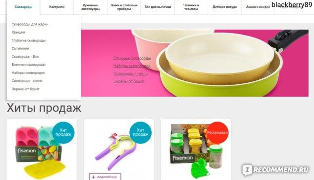 Интернет-магазин Fismart.ru. Сковороды