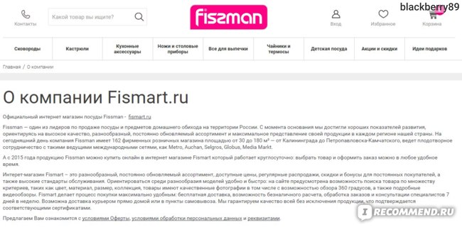 Интернет-магазин Fismart.ru. О компании Fissmart.ru