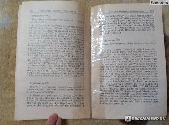 учебнику грамматика по голицынский гдз ю