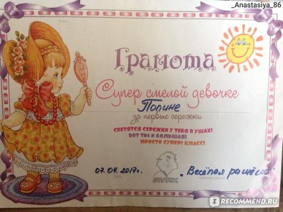 """Детская парикмахерская """"Весёлая расчёска"""", Челябинск фото"""