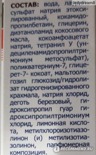 """Шампунь от перхоти ЗАО """"ТВИНС ТЭК"""" 911+ дегтярный фото"""