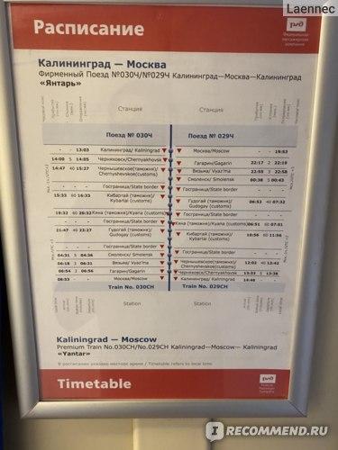 расписание поезда Янтарь