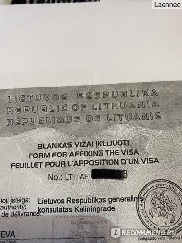 транзитная виза УПД-ЖД