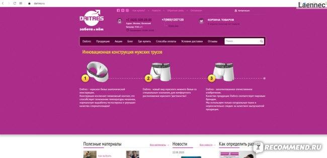 интернет-магазин daitres