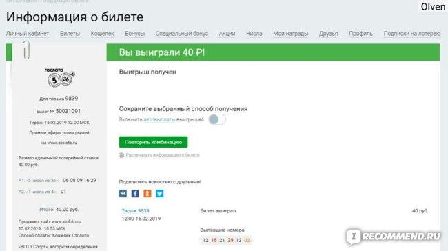 И снова 40 рублеей))
