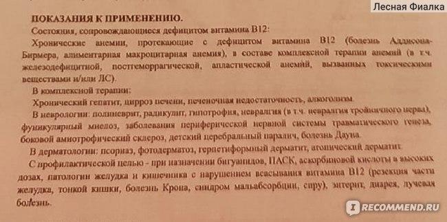 """Витамины ОАО """"Ереванская химико-фармацевтическая фабрика"""" Цианокобаламин фото"""