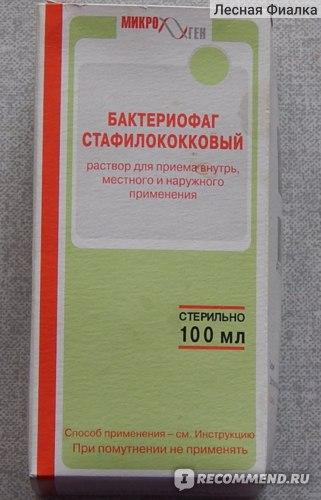Бактериофаг стафилококковый Микроген  фото