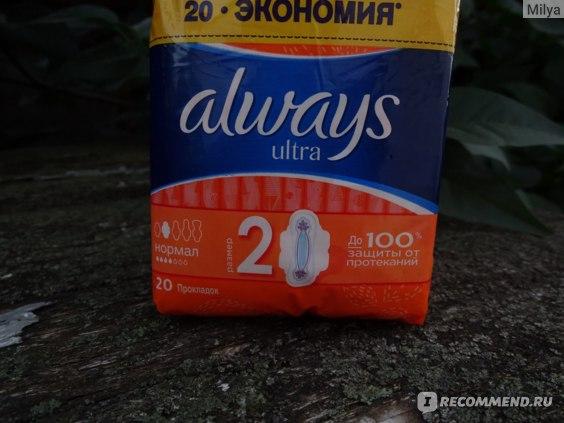 Прокладки Always Ultra Normal фото