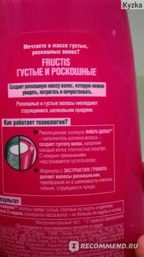 Шампунь Fructis Густые и Роскошные  фото