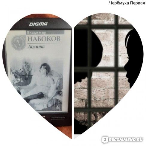 Лолита, Владимир Набоков