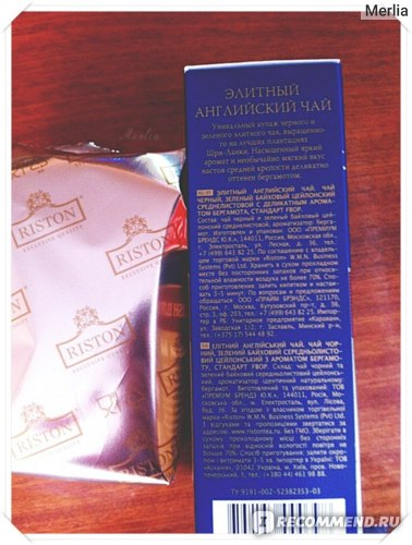 Чай Riston Элитный английский (English Elite tea) фото