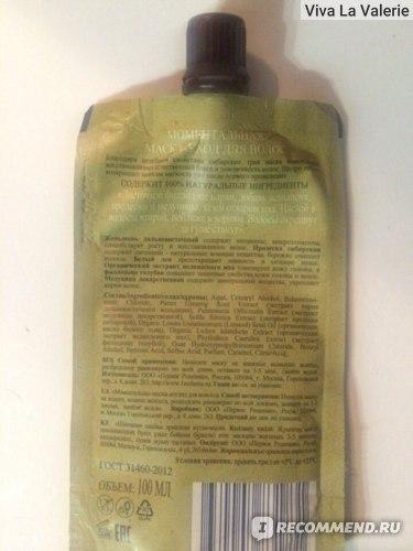 Маска для волос Банька Агафьи моментальная фото