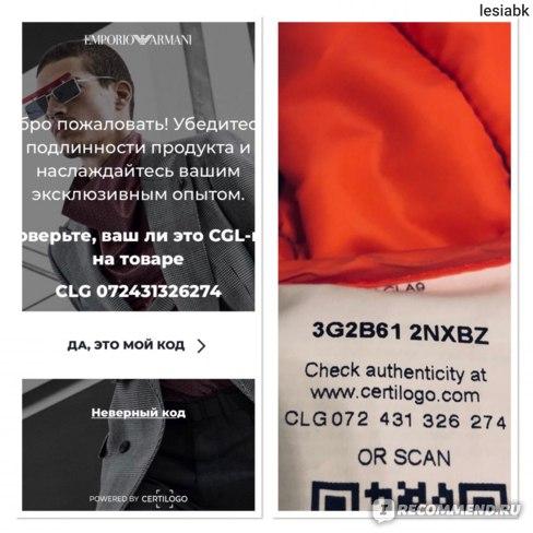 Куртка женская Emporio Armani Скан кода